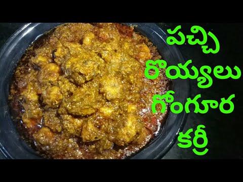 నోరూరించే ఆంధ్రా స్పెషల్ పచ్చి రొయ్యలు గోంగూర కర్రీ  Tasty Gongura Prawns Curry