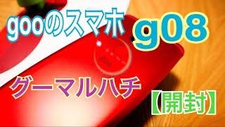 g08 - gooのスマホ 激安!! 縦長ディスプレイスマホ 【開封編】 thumbnail