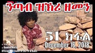 ERi-TV, Eritrea - Drama Series: nTab zKri Zemen - ንጣብ ዝኽሪ ዘመን - ክፋል መበል 51- part 51, Dec. 16, 2018