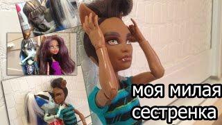 """stop motion: """"Моя милая сестренка"""" 6 серия"""