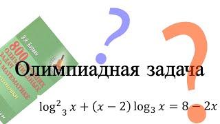 Трансцендентное (Логарифмическое) Уравнение из сборника олимпиадных задач Э.Н.Балаяна
