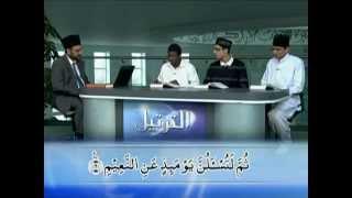 Al-Tarteel: Lesson 25  (English)