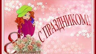 Поздравление с 8 Марта.women's day(Международный женский день — праздник, который отмечается 8 марта в ряде стран, и чаще называется просто..., 2017-03-07T13:02:21.000Z)