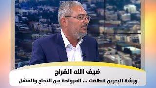 ضيف الله الفراج -   ورشة البحرين انطلقت ... المرواحة بين النجاح والفشل - هذا الصباح