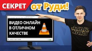 Как Смотреть Видео Онлайн в ОТЛИЧНОМ КАЧЕСТВЕ? ✔ Секрет от Руди  - VLC Player