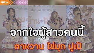 จากใจผู้สาวคนนี้-ตาหวาน-ไข่มุก-ปูเป้-tarwaan-fancam-ไทบ้านxbnk48