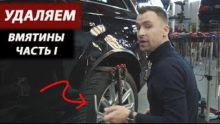 Удаление вмятины без покраски на крыле Audi Q7. Грузовик протаранил Audi Q7. Ремонт без покраски.