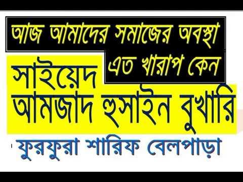 Saiyed Amjad Hosain Bukhari saheb bangla waz