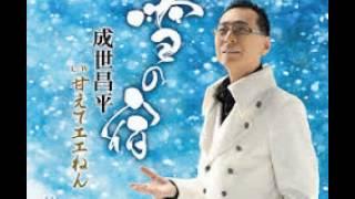 成世昌平 - 雪の宿