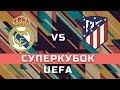 Картавый Спорт. Суперкубок UEFA: Real Madrid 2 - 4 Atletico