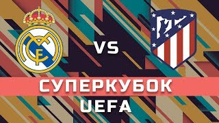 Картавый Спорт. Суперкубок UEFA: Real Madrid - Atletico
