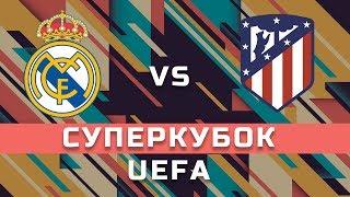 Картавый Спорт. Суперкубок UEFA: Real Madrid 2 - 4 Atletico