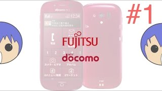 fujitsu らくらくスマートフォン3 f 06f 紹介 1 docomo
