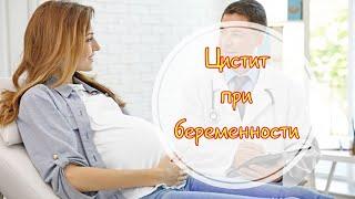 цистит при беременности/Чем опасен цистит/Симптомы цистита/Причины/Как распознать?