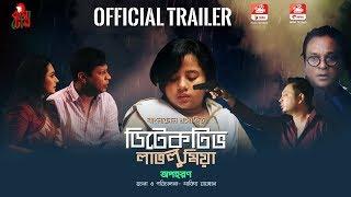 Apaharan I Detective Lavlu Mia I Web Series I Azad Abul Kalam I Official Trailer