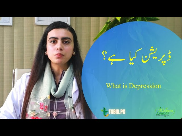 What is Depression in Urdu / Hindi - Difference Between Depression & Anger