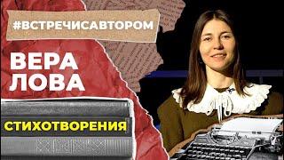 Вера Лова   Стихотворения   #встречисавтором (2021)