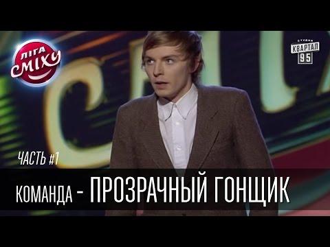 Команда - Прозрачный гонщик, г. Одесса  Лига Смеха 2016, второй фестиваль, Одесса - часть первая