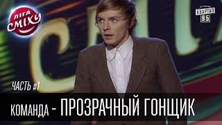 Команда - Прозрачный гонщик, г. Одесса | Лига Смеха 2016, второй фестиваль, Одесса - часть первая