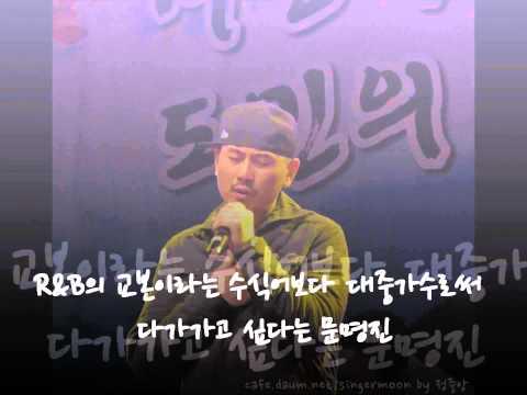 Moon Myung Jin(문명진) 2013 Last Concert - Soul 4 Life
