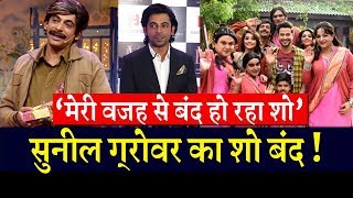 Sunil Grover Show 'Kanpur Wale Khuranas' Going To Off-Air Because Of The Kapil Sharma Show 2 ?