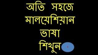 bangla to malay ,- bangla to malay translation, bangla to malaysian language, best bangla tutorial