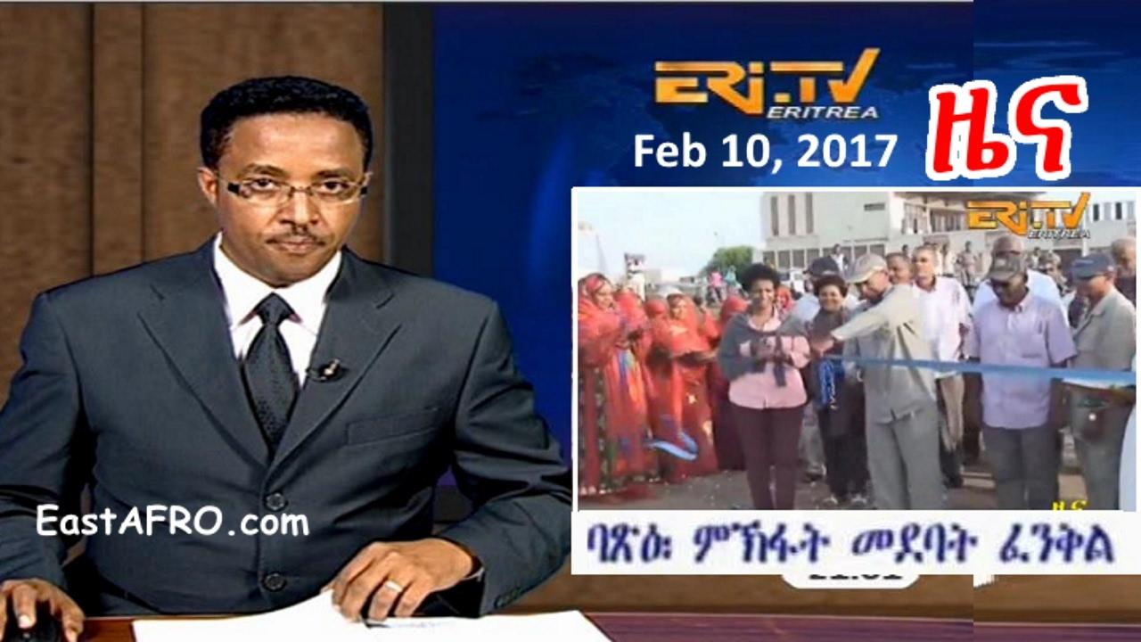 Video: Eritrea ERi-TV News (February 10, 2017) | EastAFRO com