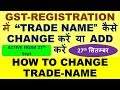 HOW TO CHANGE TRADE NAME IN GST REGISTRATION, ADD/AMEND TRADE NAME, AMENDMENT IN REGISTRATION