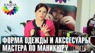 видео Аксессуары для маникюра и педикюра