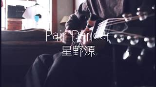 Pair Dancer / 星野源 【弾き語りcover】