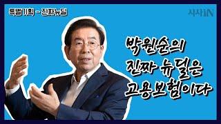 """[진짜뉴딜시리즈]""""진짜 뉴딜은 전국민 고용보험이다"""" - 박원순 서울시장"""