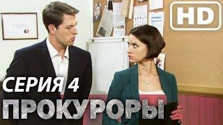 Сериал ПРОКУРОРЫ - 1 сезон - 4 серия | Все серии подряд | Сериалы ICTV