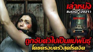 เล่าหนัง ถูกจับตัวไปเป็นแม่พันธุ์ โดยครอบครัวสุด****กินเนื้อคน!! | Butchers (2021)