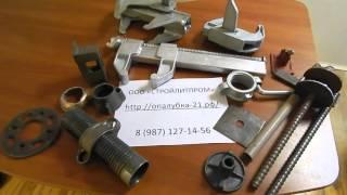 Комплектующие для опалубки ООО СТРОЙЛИТПРОМ(Компания ООО