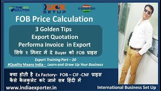 FOB Price Calculation   Performa Invoice   Export Quotation Format   २ मिनट में Buyer को FOB प्राइस