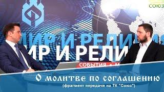 """О молитве по соглашению (фрагмент передачи на ТК """"Союз"""")"""