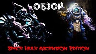Space Hulk Ascension Edition | Обзор геймплея | Превью игры