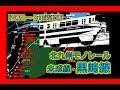 北九州モノレール黒崎線・未成線計画ルート車載動画