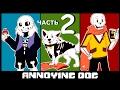 Андертейл Undertale Надоедливая собака комикс 2 часть mp3