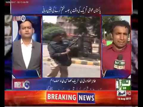 Tahir ul Qadri Mall road Dharna Live Reporting in Neo@5 by Zubair Sajid Dhillon
