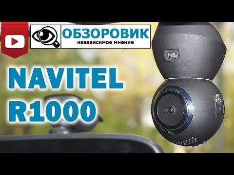 Детальный обзор Navitel R1000