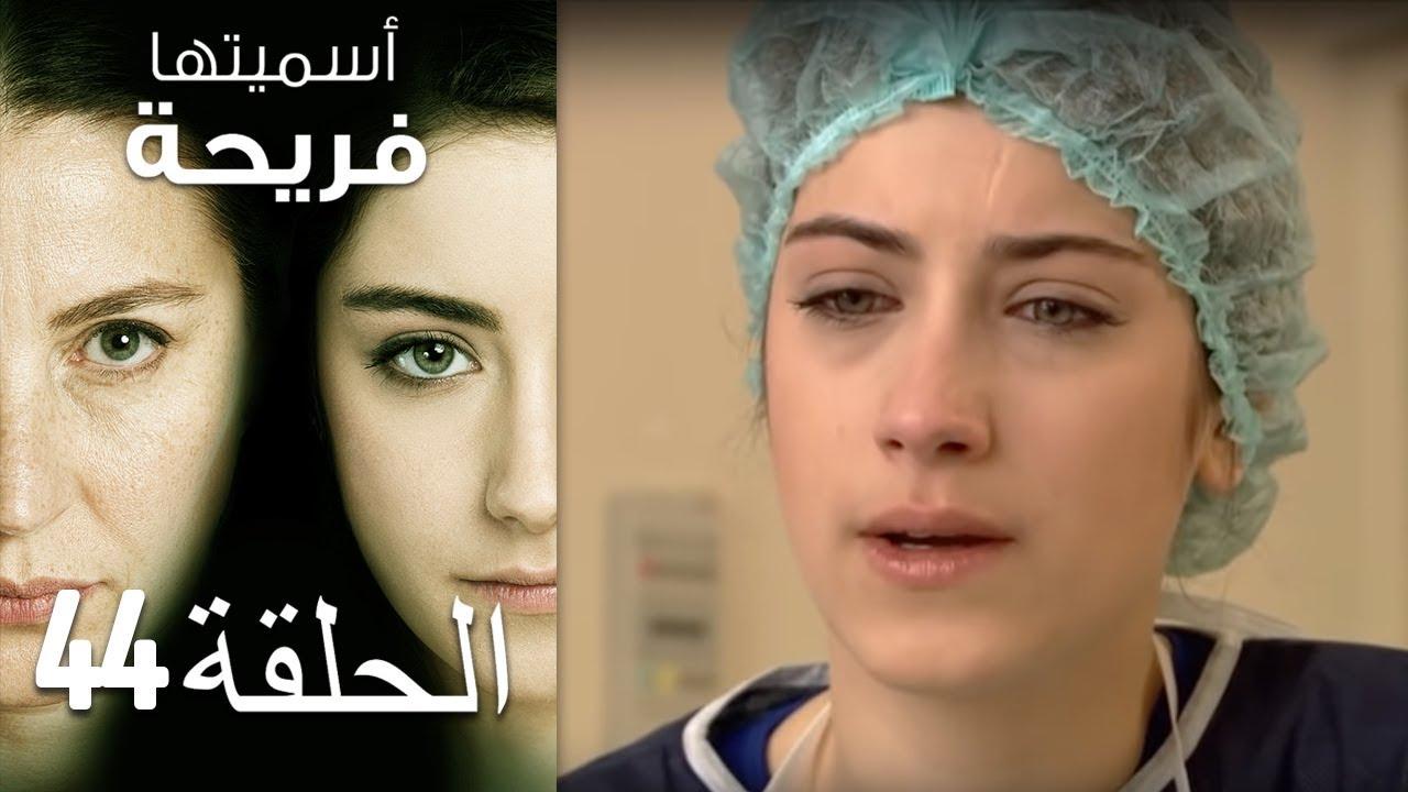 Asmeituha Fariha   اسميتها فريحة الحلقة 44