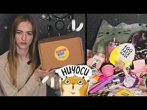 РАСПАКОВКА КОРОБКИ С ПОДАРКАМИ SUPER BOX 🎁 ЧТО ВНУТРИ?