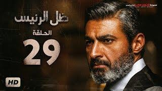 مسلسل ظل الرئيس الحلقة 29 التاسعة والعشرون بطولة ياسر جلال zel el ra2ees series episode 29