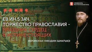 2020.03.08 Евангелие дня с толкованием. Торжество Православия #проповедь иеромонах Никодим(Шматько)