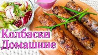 Домашние Колбаски БЕЗ ОБОЛОЧКИ. Колбаса на Пасху. Просто и вкусно!!!