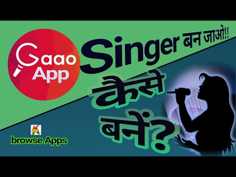 Gaao Android App Video Tutorial | Boost your singing talent on Gaao | best karaoke App