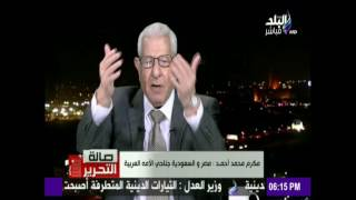 مكرم محمد أحمد: السعودية أصرت على إتمام اتفاقية تيران وصنافير قبل هبوط طائرة سلمان | المصري اليوم