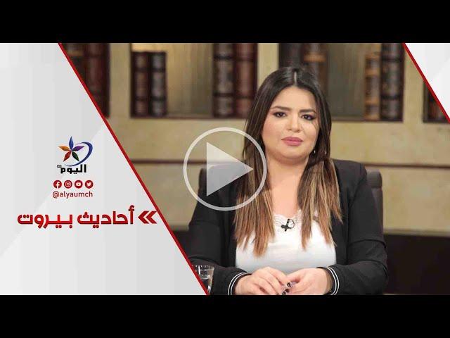 أحاديث بيروت: التعليم عن بعد في زمن كورونا ..طوق نجاة أم تهديد لمستقبل الأجيال ؟