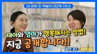 [임산부 및 양육자] 태아기와 영유아기 책읽기의 역할과…